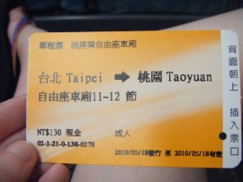 My high speed ticket to the Taipei airport.