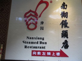 The world renowned Nanxiang Steamed Buns restaurant in Shanghai. Best xiao long bao in the city.